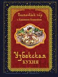 Восточный пир с Хакимом Ганиевым. Узбекская кухня. Издание 2-е, исправленное и дополненное