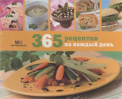 Миллион меню 365 рецептов на каждый день