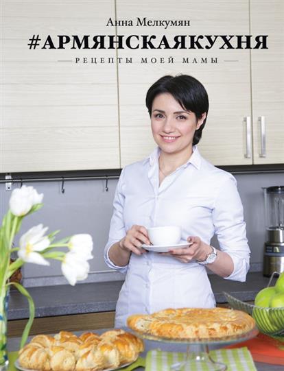 Армянская кухня. Рецепты моей мамы