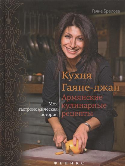 Кухня Гаяне-джан: армянские кулинарные рецепты