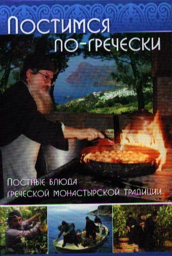 Постимся по-гречески: Постные блюда греческой монастырской традиции