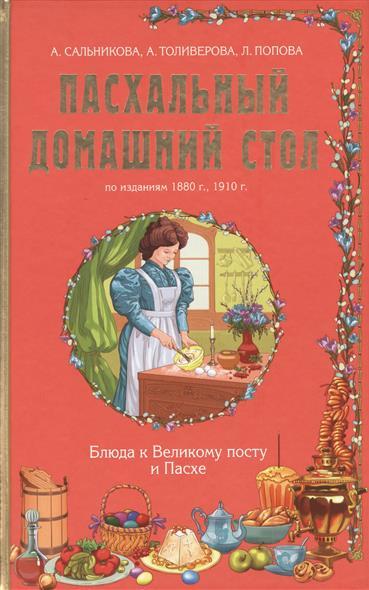 Пасхальный домашний стол по изданиям 1880 г., 1910 г. Блюда к Великому посту и Пасхе