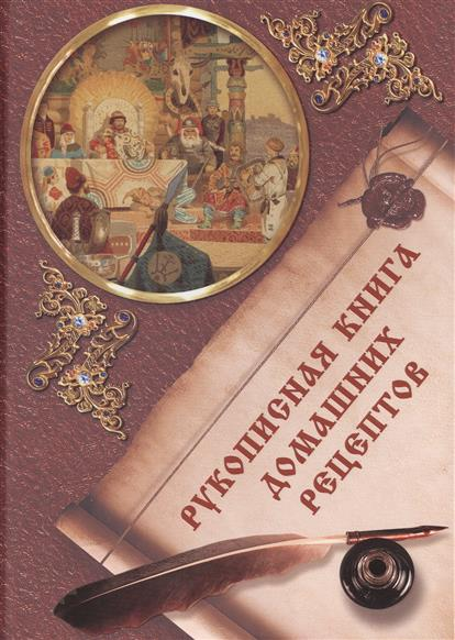 Рукописная книга домашних рецептов