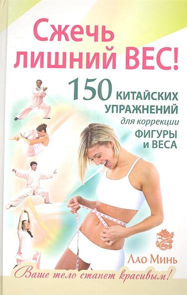 Сжечь лишний вес! 150 китайских упражнений для коррекции фигуры и веса