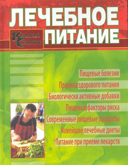 Лечебное питание Карманный справочник