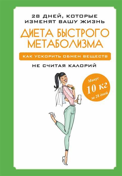 Диета быстрого метаболизма. Как ускорить обмен веществ