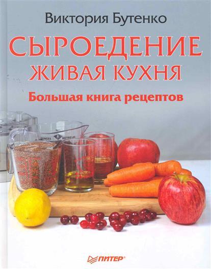 Сыроедение живая кухня Большая книга рецептов