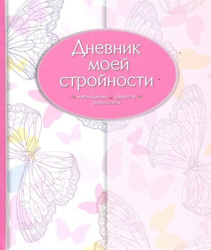 Дневник моей стройности. Наблюдения, рецепты, результаты (розовый)
