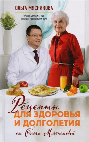 Рецепты для здоровья и долголетия от Ольги Мясниковой