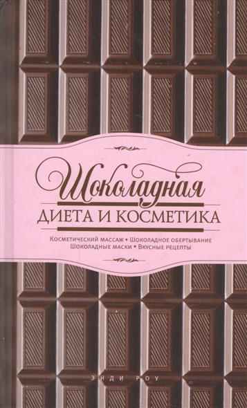 Шоколадная диета и косметика. Косметический массаж. Шоколадное обертывание. Шоколадные маски. Вкусные рецепты.