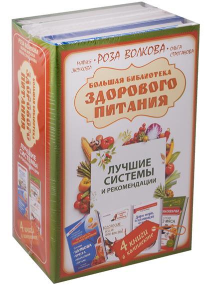 Большая библиотека здорового питания. Лучшие системы и рекомендации (комплект из 4 книг)
