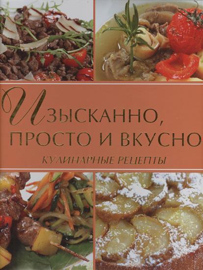 Изысканно, просто и вкусно. Кулинарные рецепты