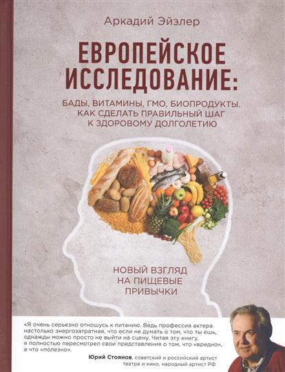 Европейское исследование: БАДы, витамины, ГМО, биопродукты. Как сделать правильный шаг к здоровому долголетию.