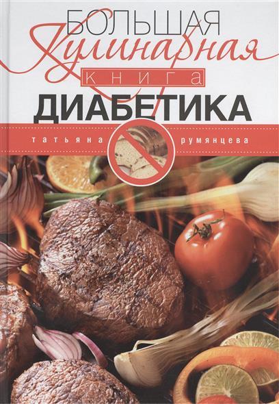 Большая кулинарная книга диабетика. Доработанное издание