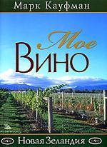 Мое вино Новая Зеландия