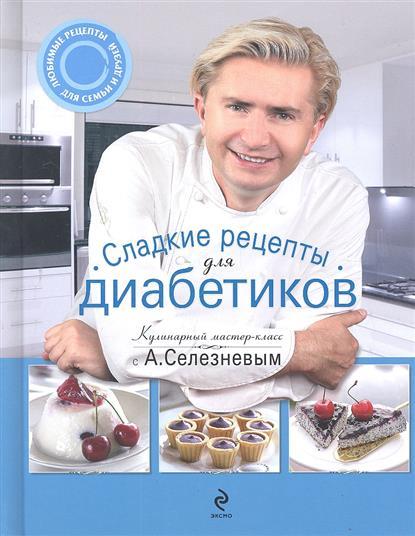 Сладкие рецепты для диабетиков Кулинария