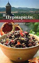 Пурмарили блюда грузинской кухни