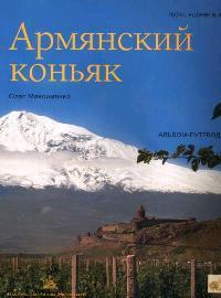 Армянский коньяк Альбом-путеводитель