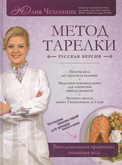 Метод тарелки: русская версия