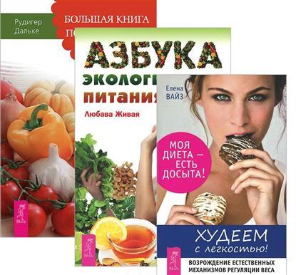 Худеем с легкостью + Большая книга постничества + Азбука экологичного питания (комплект из 3 книг)