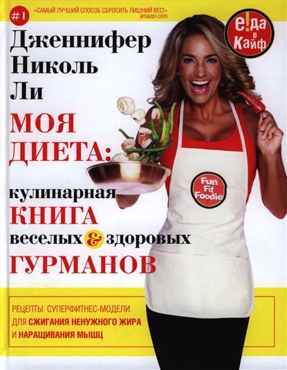 Моя диета. Кулинарная книга Веселых и Здоровых Гурманов