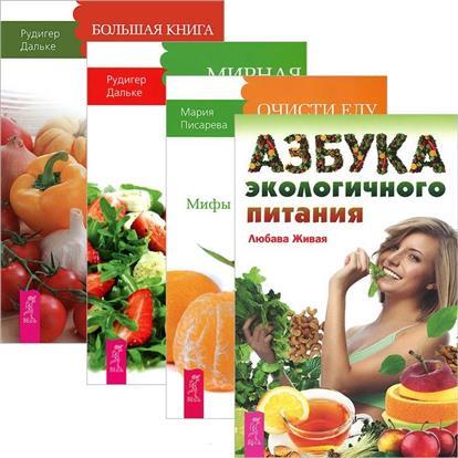 Азбука эко питания + Большая книга постничества + Мирная еда + Очисти еду (комплект из 4 книг)