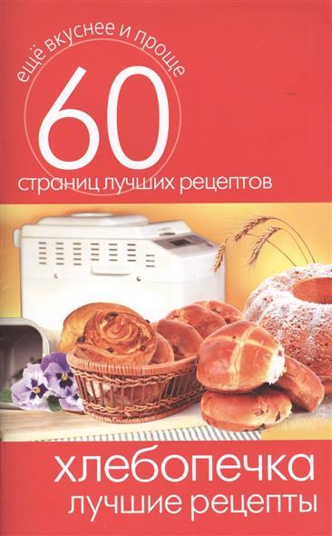 Хлебопечка. Лучшие рецепты. 60 страниц лучших рецептов