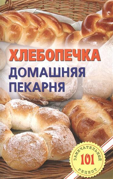 Хлебопечка. Домашняя пекарня