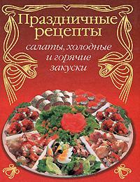 Праздничние рецепты салаты холодные и горячие закуски