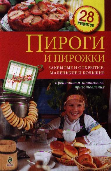Пироги и пирожки. Закрытые и открытые, маленькие и большие с рецептами пошагового приготовления. 28 рецептов