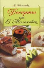 Десерты от Е.Молоховец