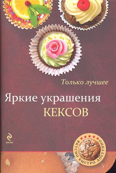 Яркие украшения кексов. Самые вкусные рецепты