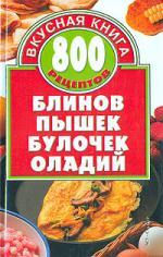 800 рецептов блинов пышек булочек оладий