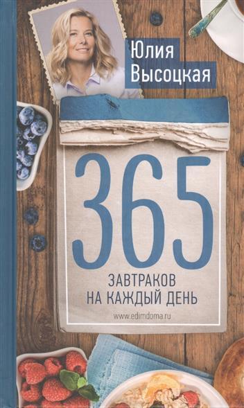 365 завтраков на каждый день