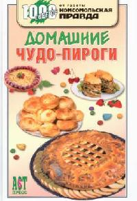Домашние чудо-пироги