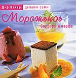Мороженое сорбеты и парфе