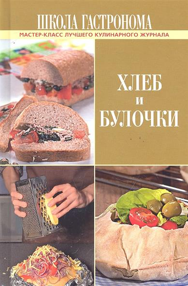 Школа Гастронома Хлеб и булочки