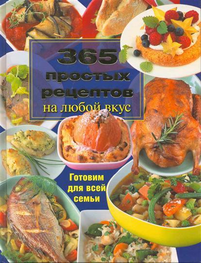 365 простых рецептов на любой вкус Готовим для всей семьи