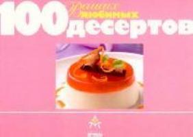 100 ваших любимых десертов