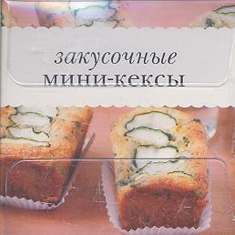 Закусочные мини-кексы. Книжка с рецептами + кондитерский набор из 8 формочек