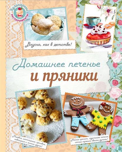 Домашнее печенье и пряники
