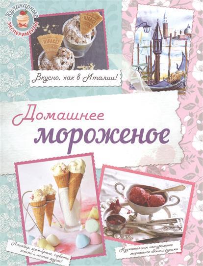 Домашнее мороженое. Вкусно, как в Италии!