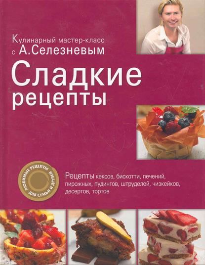 Сладкие рецепты