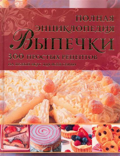 Полная энциклопедия выпечки
