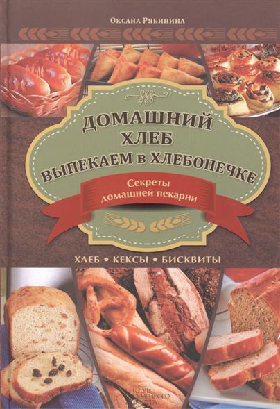 Домашний хлеб: выпекаем в хлебопечке. Хлеб, кексы, бисквиты