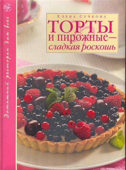 Торты и пирожные сладкая роскошь