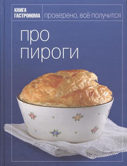 Про пироги
