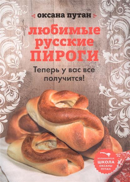 Любимые русские пироги. Теперь у вас все получится