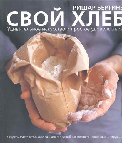 Свой хлеб Удивительное искусство и простое удовольствие