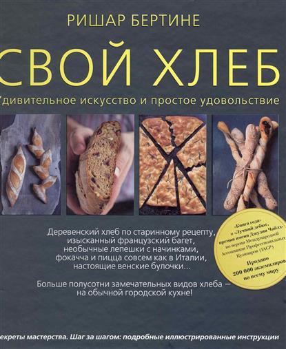 Свой хлеб Удивительное искусство…